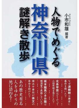 人物でめぐる神奈川県謎解き散歩(新人物文庫)