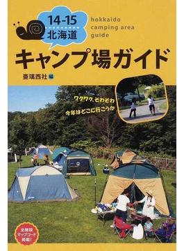 北海道キャンプ場ガイド 14−15