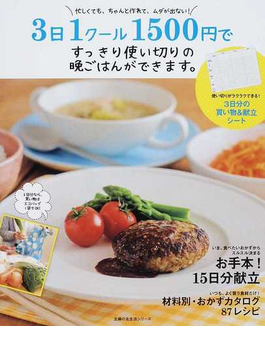 3日1クール1500円ですっきり使い切りの晩ごはんができます。 忙しくても、ちゃんと作れて、ムダが出ない!(主婦の友生活シリーズ)