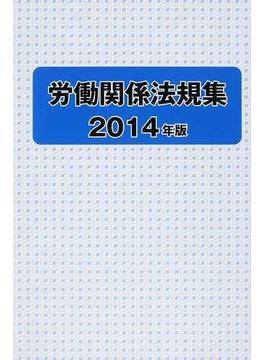 労働関係法規集 2014年版