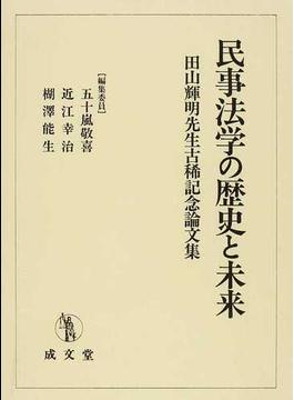 民事法学の歴史と未来 田山輝明先生古稀記念論文集