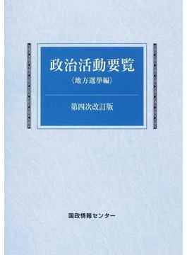 政治活動要覧 第4次改訂版 地方選挙編