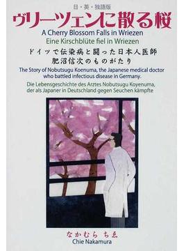 ヴリーツェンに散る桜 日・英・独語版 ドイツで伝染病と闘った日本人医師肥沼信次の物語
