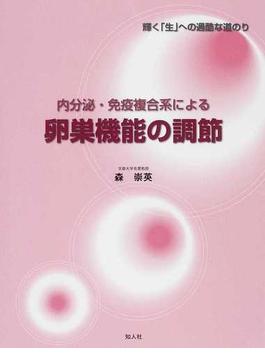 内分泌・免疫複合系による卵巣機能の調節 輝く「生」への過酷な道のり