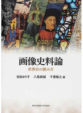 画像史料論 世界史の読み方