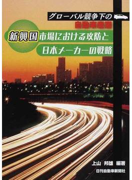 グローバル競争下の自動車産業 新興国市場における攻防と日本メーカーの戦略