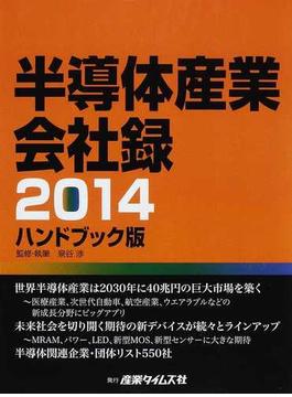 半導体産業会社録ハンドブック版 2014