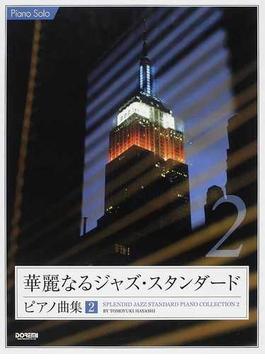 華麗なるジャズ・スタンダード・ピアノ曲集 2014−2