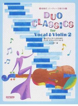 歌とヴァイオリンのためのデュオ・クラシックス 結婚式・パーティーで使える 2014Vol.2