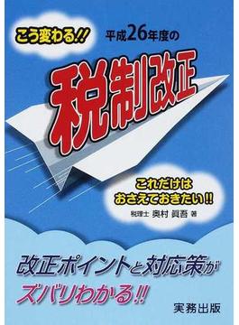 平成26年度の税制改正 こう変わる!! これだけはおさえておきたい!!