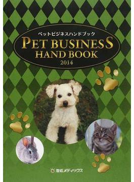 ペットビジネスハンドブック 2014
