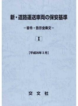 新・道路運送車両の保安基準 省令・告示全条文 平成26年3月1