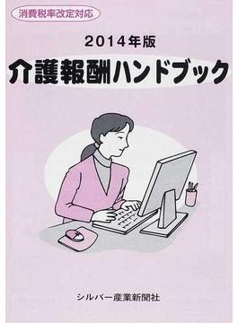 介護報酬ハンドブック 2014年版