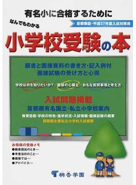 なんでもわかる小学校受験の本 首都圏版 有名小に合格するために 平成27年度入試対策用