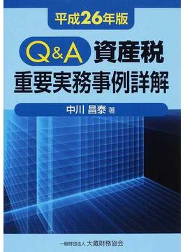 Q&A資産税重要実務事例詳解 平成26年版