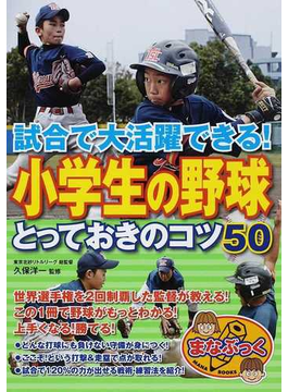 試合で大活躍できる!小学生の野球とっておきのコツ50