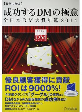 成功するDMの極意 事例で学ぶ 全日本DM大賞年鑑 2014