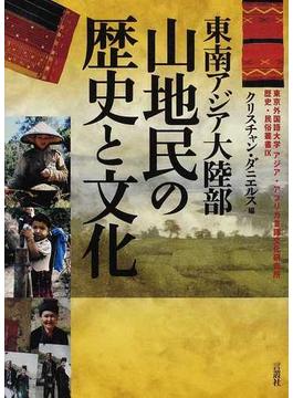 東南アジア大陸部山地民の歴史と文化