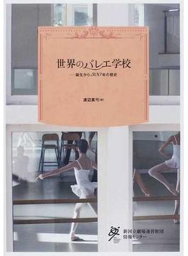 世界のバレエ学校 誕生から300年の歴史