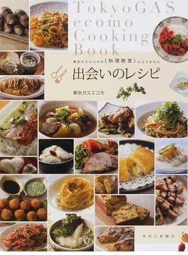 東京ガスエコモの〈料理教室〉からうまれた出会いのレシピ