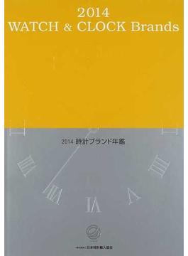 時計ブランド年鑑 2014