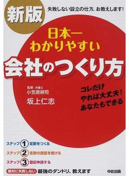 日本一わかりやすい会社のつくり方 失敗しない設立の仕方、お教えします! コレだけやれば大丈夫!あなたもできる 新版