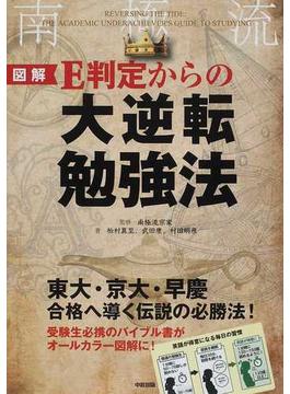 図解E判定からの大逆転勉強法 東大・京大・早慶合格へ導く伝説の必勝法!