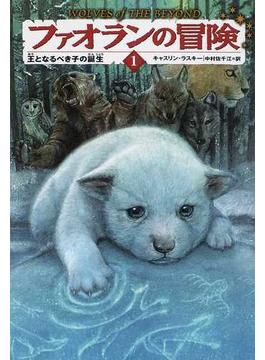 ファオランの冒険 1 王となるべき子の誕生
