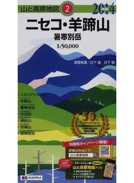 ニセコ・羊蹄山 暑寒別岳 2014年版