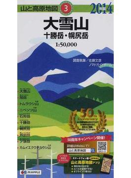 大雪山 十勝岳・幌尻岳 2014年版