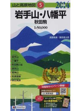 岩手山・八幡平 秋田駒 2014年版