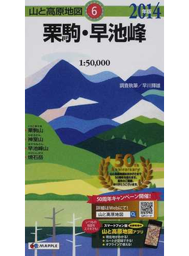 栗駒・早池峰 2014年版
