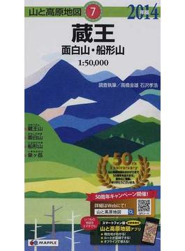 蔵王 面白山・船形山 2014年版