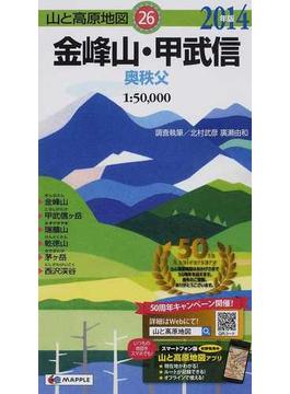 金峰山・甲武信 奥秩父 2014年版
