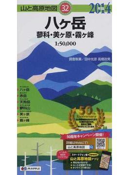 八ケ岳 蓼科・美ケ原・霧ケ峰 2014年版