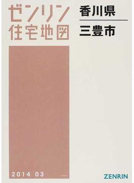 ゼンリン住宅地図香川県三豊市