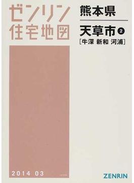 ゼンリン住宅地図熊本県天草市 2 牛深 新和 河浦