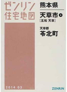 ゼンリン住宅地図熊本県天草市4〈五和 天草〉 天草郡苓北町