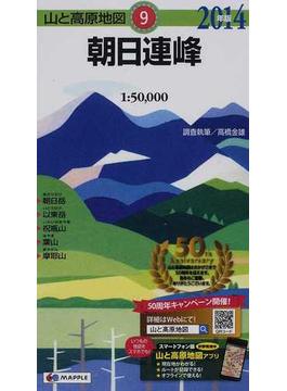 朝日連峰 2014年版