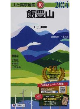 飯豊山 2014年版