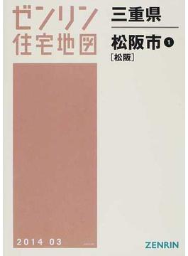 ゼンリン住宅地図三重県松阪市 1 松阪