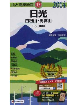 日光 白根山・男体山 2014年版