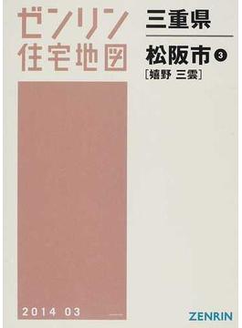 ゼンリン住宅地図三重県松阪市 3 嬉野 三雲