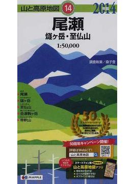 尾瀬 燧ケ岳・至仏山 2014年版
