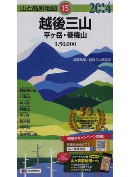 越後三山 平ケ岳・巻機山 2014年版
