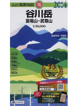 谷川岳 苗場山・武尊山 2014年版