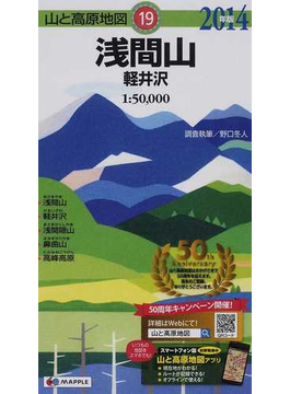 浅間山 軽井沢 2014年版