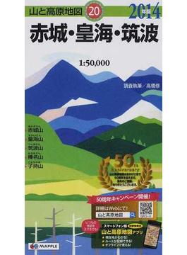 赤城・皇海・筑波 2014年版