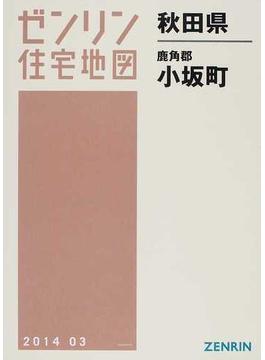 ゼンリン住宅地図秋田県鹿角郡小坂町