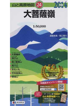 大菩薩嶺 2014年版
